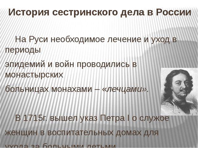 История сестринского дела в России На Руси необходимое лечение и уход в пери...