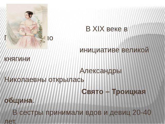 В XIX веке в Петербурге по инициативе великой княгини Александры Николаевны...