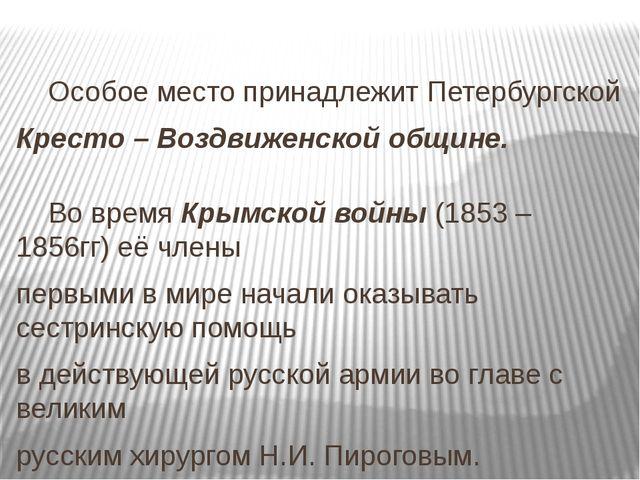 Особое место принадлежит Петербургской Кресто – Воздвиженской общине. Во вр...