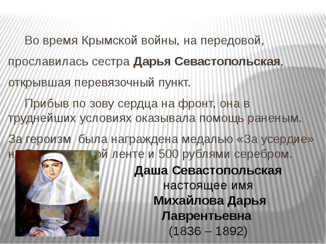 Во время Крымской войны, на передовой, прославилась сестра Дарья Севастополь...