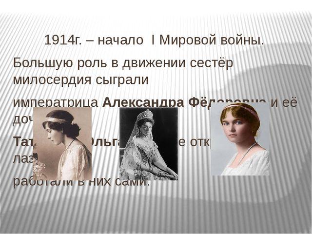 1914г. – начало I Мировой войны. Большую роль в движении сестёр милосердия...