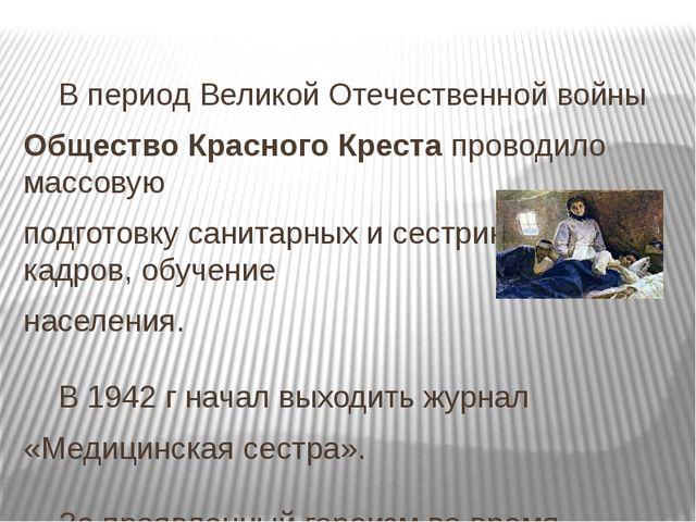 В период Великой Отечественной войны Общество Красного Креста проводило масс...