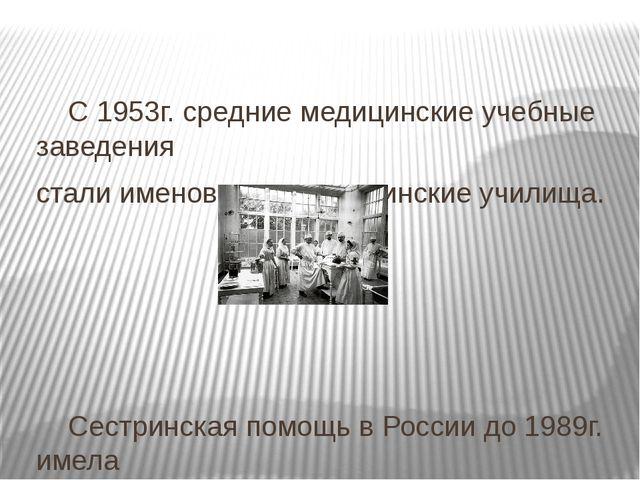 С 1953г. средние медицинские учебные заведения стали именоваться медицинские...