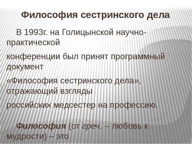 Философия сестринского дела В 1993г. на Голицынской научно-практической конф...