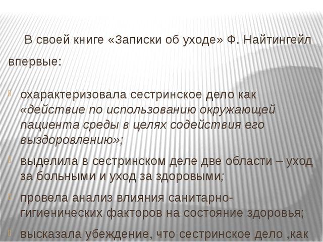 В своей книге «Записки об уходе» Ф. Найтингейл впервые: охарактеризовала сес...
