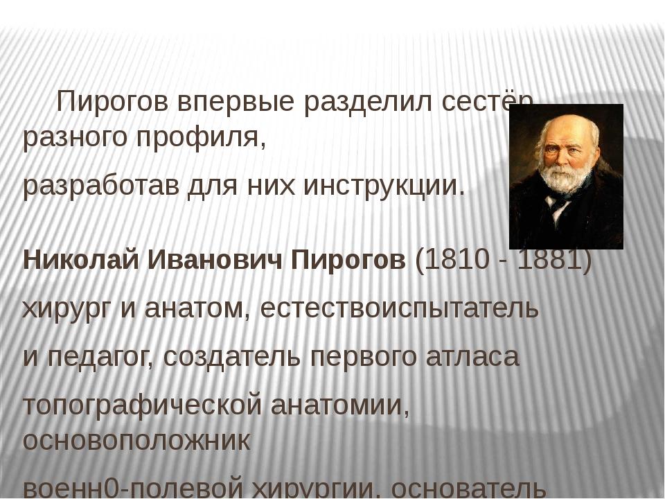 Пирогов впервые разделил сестёр разного профиля, разработав для них инструкц...