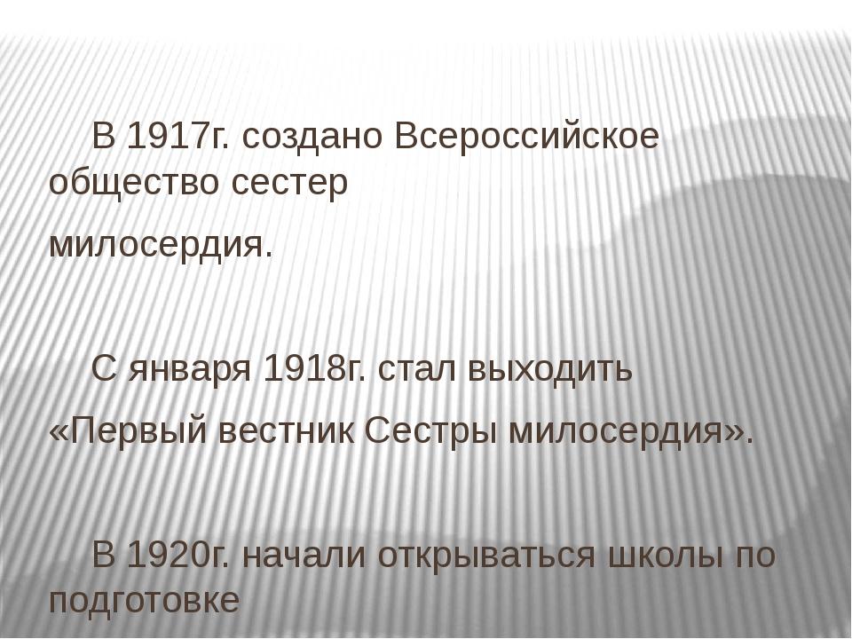 В 1917г. создано Всероссийское общество сестер милосердия. С января 1918г....