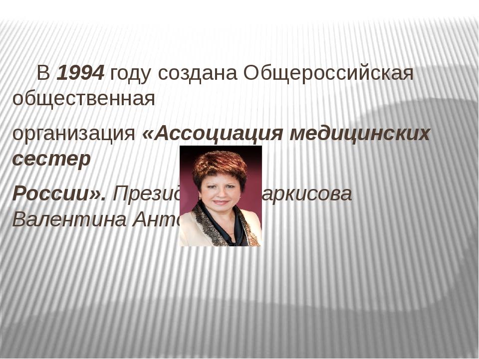 В 1994 году создана Общероссийская общественная организация «Ассоциация меди...