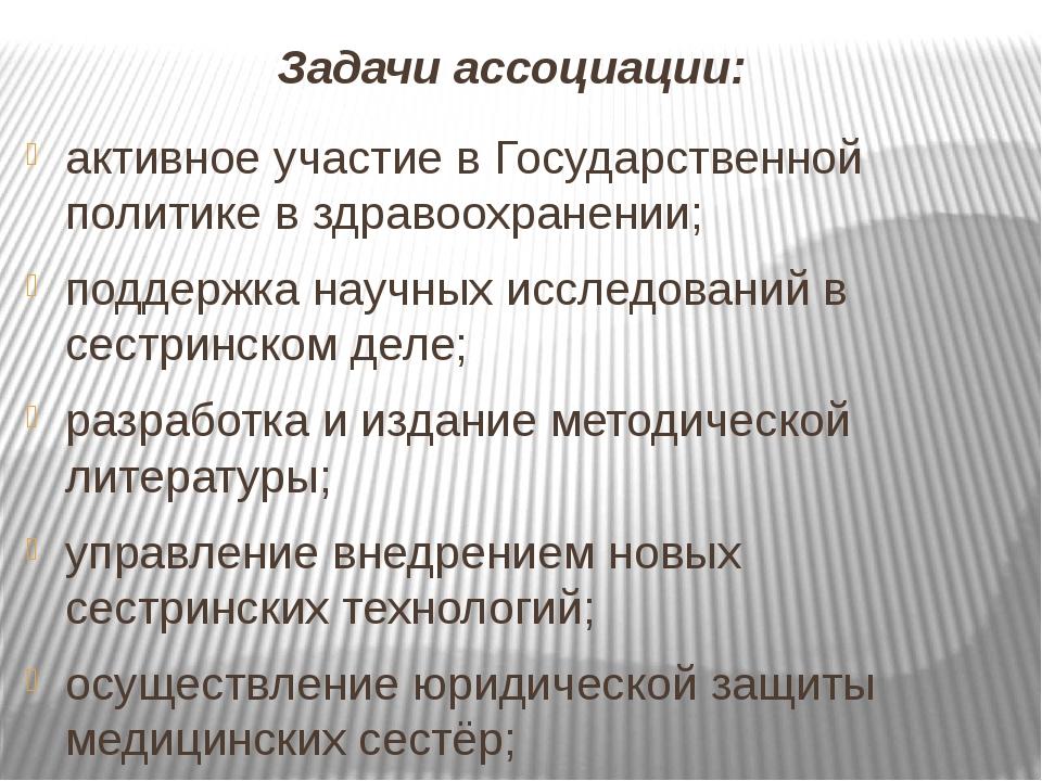 Задачи ассоциации: активное участие в Государственной политике в здравоохране...