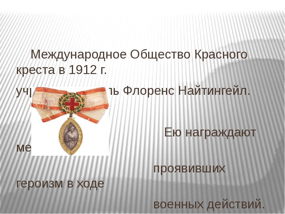 Международное Общество Красного креста в 1912 г. учредило медаль Флоренс Най...