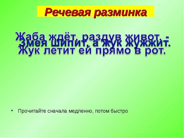 речевая разминка с буквой ь