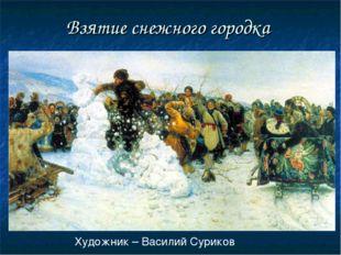 Взятие снежного городка Художник – Василий Суриков