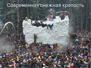 Современная снежная крепость