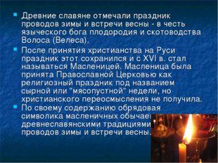 Древние славяне отмечали праздник проводов зимы и встречи весны - в честь язы