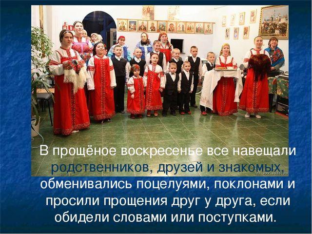В прощёное воскресенье все навещали родственников, друзей и знакомых, обменив...