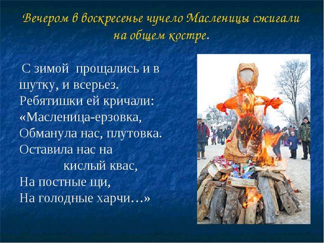 Вечером в воскресенье чучело Масленицы сжигали на общем костре. С зимой проща...