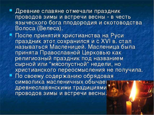 Древние славяне отмечали праздник проводов зимы и встречи весны - в честь язы...