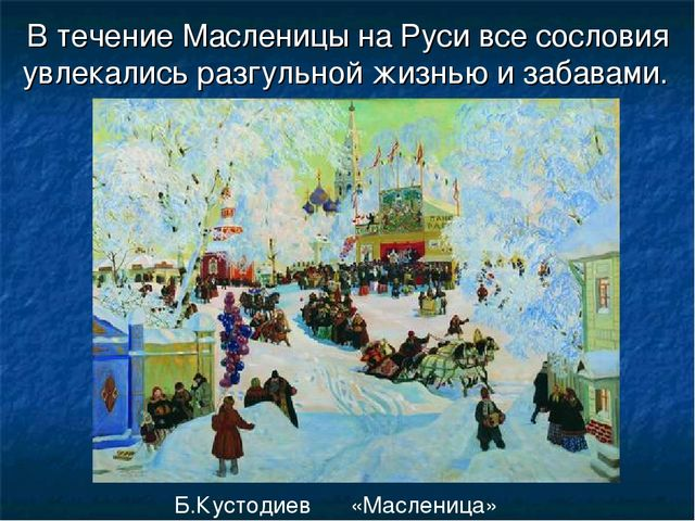 В течение Масленицы на Руси все сословия увлекались разгульной жизнью и забав...