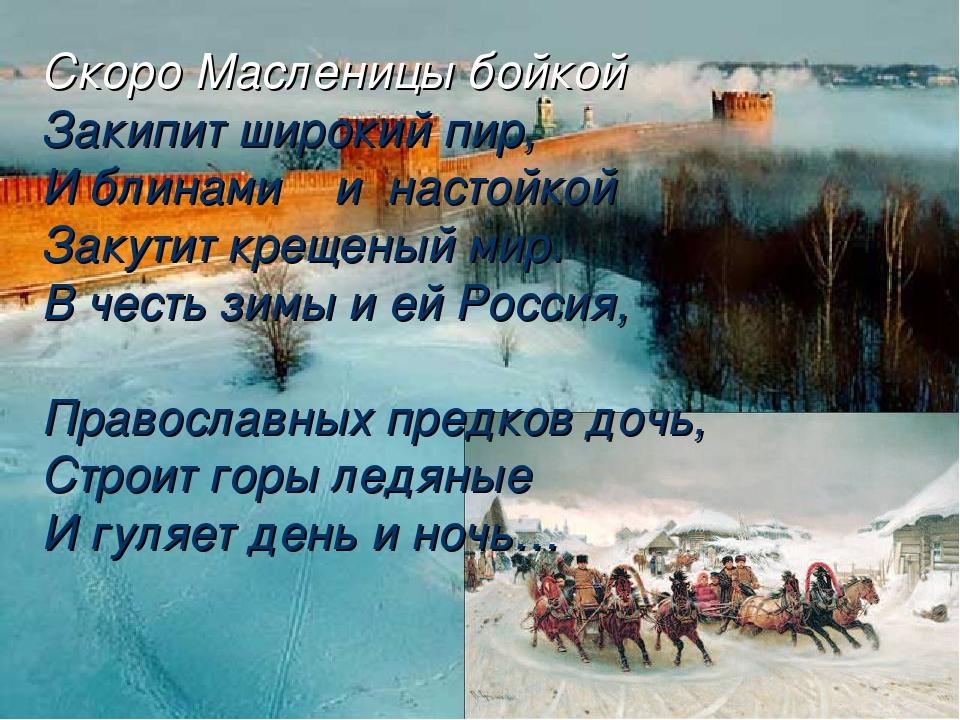 Скоро Масленицы бойкой Закипит широкий пир, И блинами и настойкой Закутит кре...