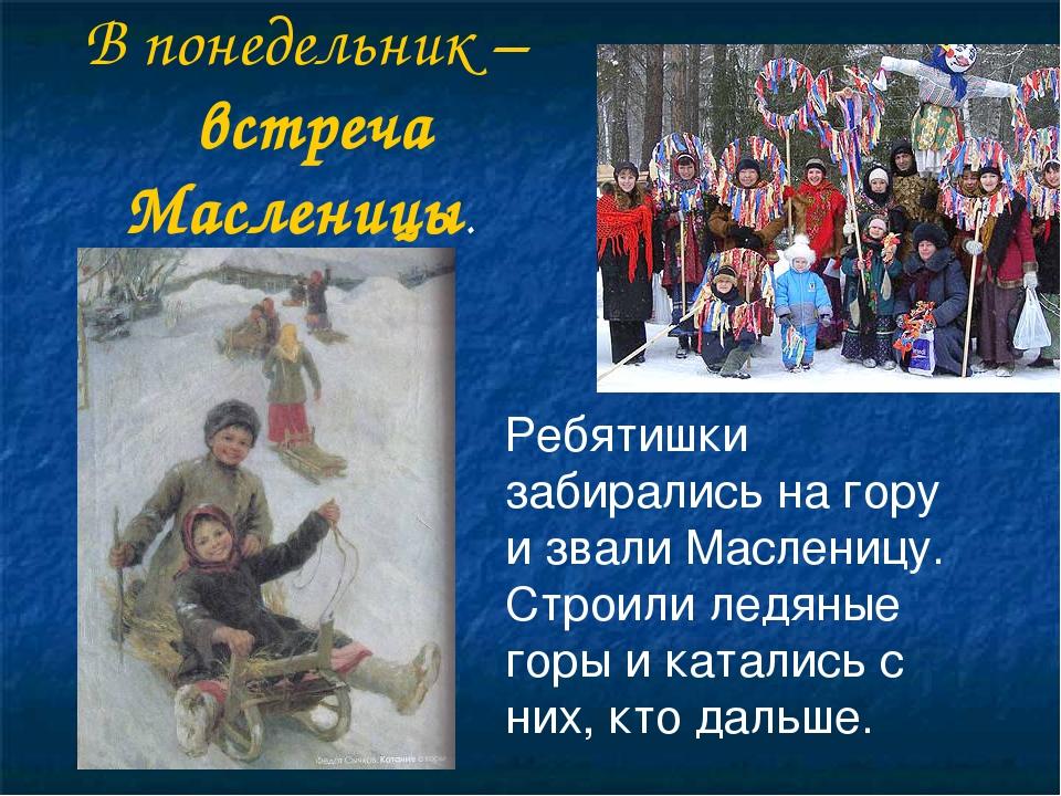 В понедельник – встреча Масленицы. Ребятишки забирались на гору и звали Масле...