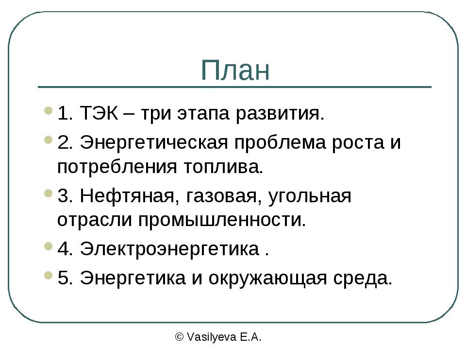 План 1. ТЭК – три этапа развития. 2. Энергетическая проблема роста и потребле...