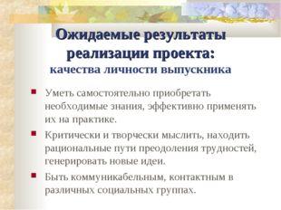 Ожидаемые результаты реализации проекта: качества личности выпускника Уметь с