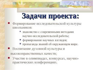 Задачи проекта: Формирование исследовательской культуры школьников: знакомств