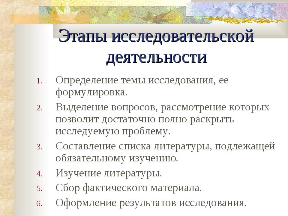 Этапы исследовательской деятельности Определение темы исследования, ее формул...