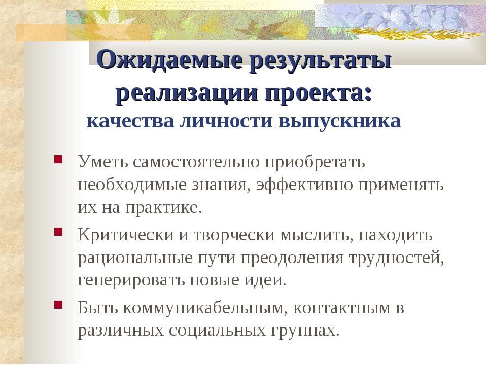 Ожидаемые результаты реализации проекта: качества личности выпускника Уметь с...