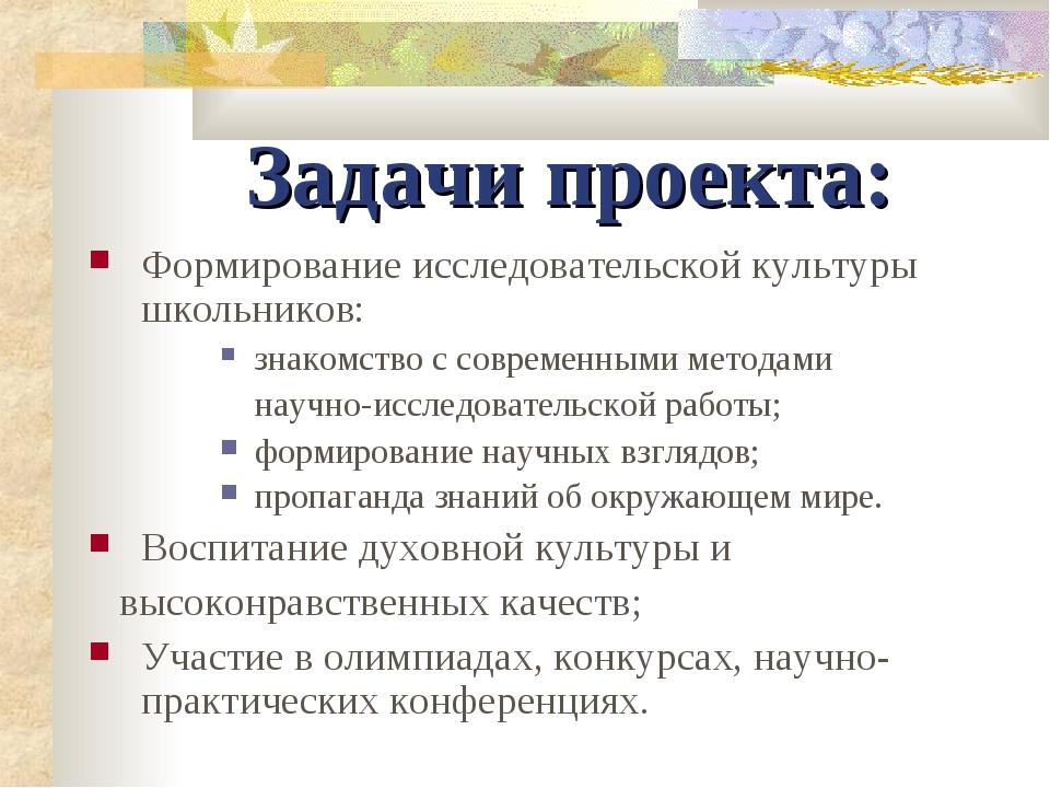 Задачи проекта: Формирование исследовательской культуры школьников: знакомств...