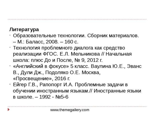 www.themegallery.com Литература Образовательные технологии. Сборник материал...