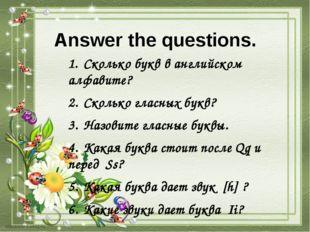 Answer the questions. 1.Сколько букв в английском алфавите? 2.Сколько гласн