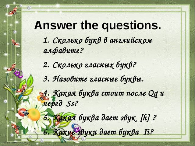 Answer the questions. 1.Сколько букв в английском алфавите? 2.Сколько гласн...