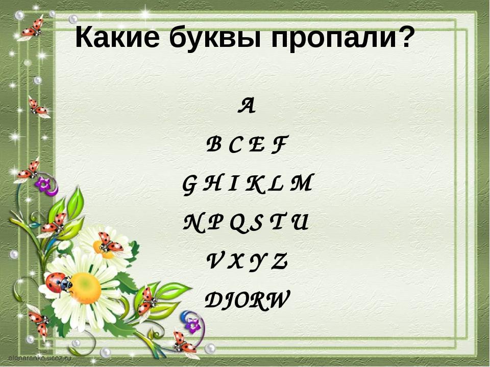 Какие буквы пропали? A B C E F G H I K L M N P Q S T U V X Y Z DJORW