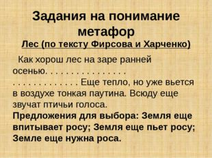 Задания на понимание метафор Лес (по тексту Фирсова и Харченко) Как хорош лес