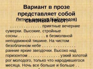 Вариант в прозе представляет собой связный текст: Летние сумерки (Кайгородов)