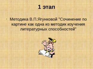 """1 этап Методика В.П.Ягунковой """"Сочинение по картине как одна из методик изуче"""