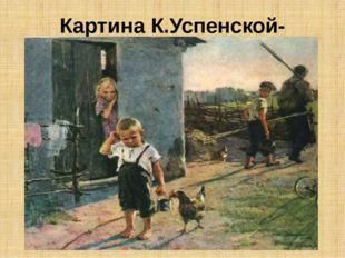 Картина К.Успенской-Кологривовой