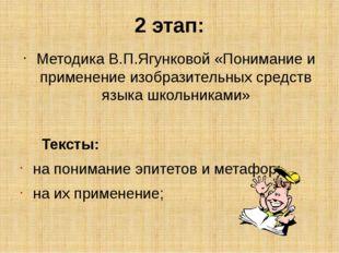 2 этап: Методика В.П.Ягунковой «Понимание и применение изобразительных средст