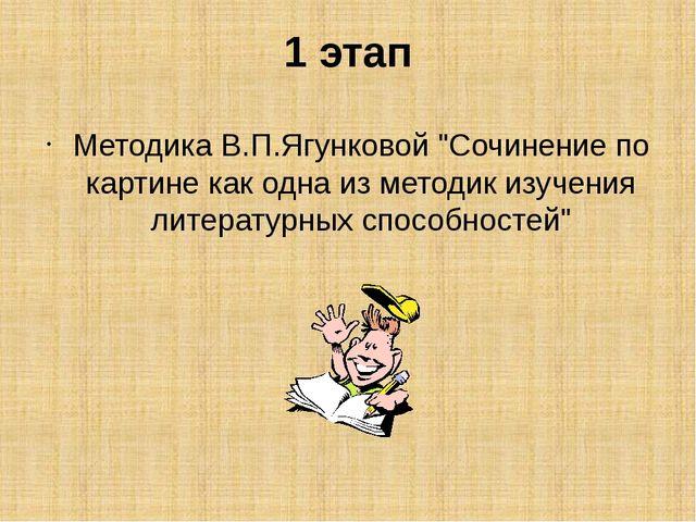 """1 этап Методика В.П.Ягунковой """"Сочинение по картине как одна из методик изуче..."""
