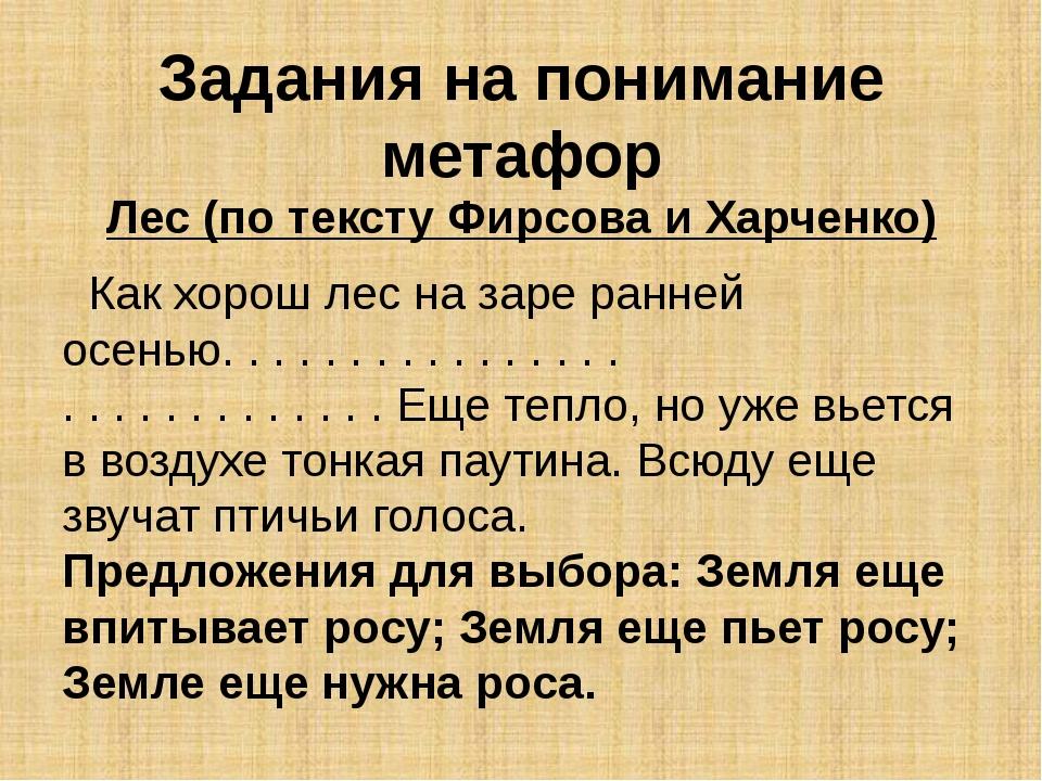 Задания на понимание метафор Лес (по тексту Фирсова и Харченко) Как хорош лес...