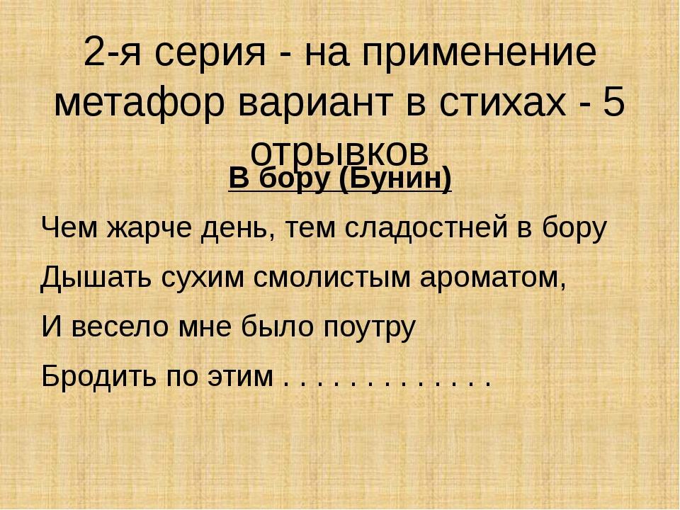 2-я серия - на применение метафор вариант в стихах - 5 отрывков В бору (Бунин...