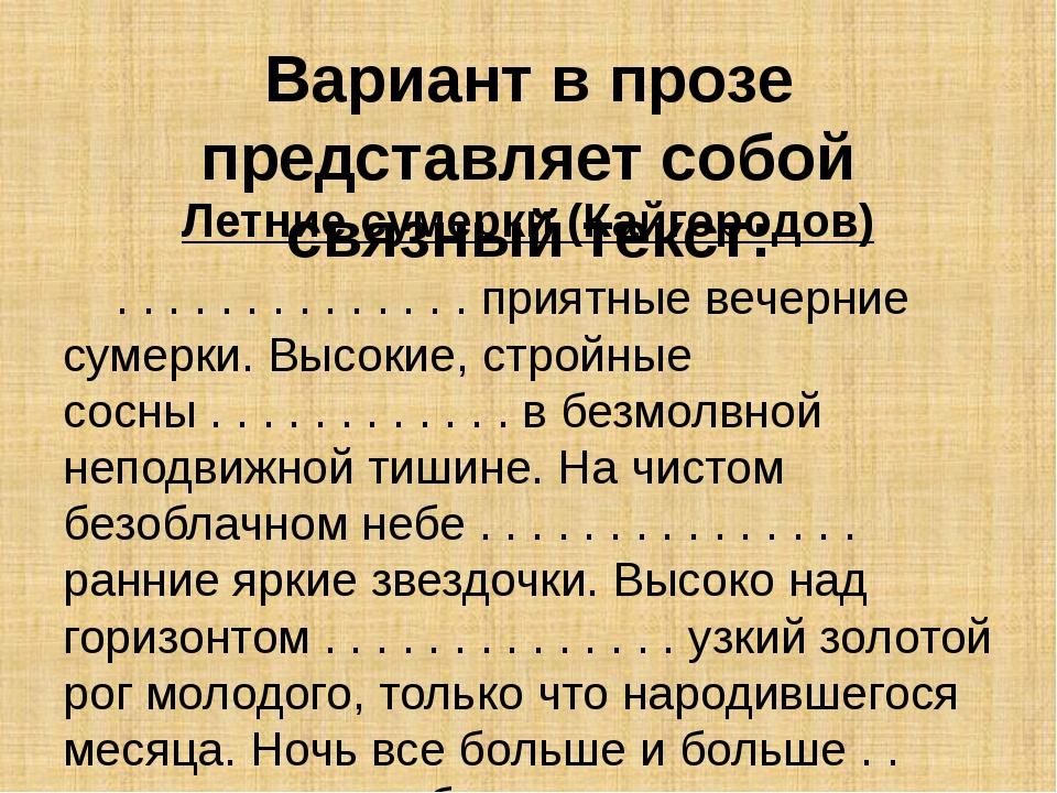 Вариант в прозе представляет собой связный текст: Летние сумерки (Кайгородов)...