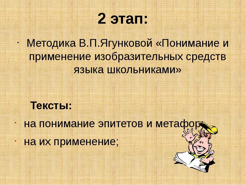 2 этап: Методика В.П.Ягунковой «Понимание и применение изобразительных средст...