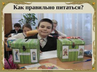 Как правильно питаться? FokinaLida.75@mail.ru