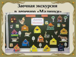 Заочная экскурсия в деревню «Малинки» FokinaLida.75@mail.ru