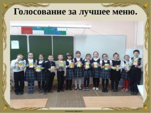 Голосование за лучшее меню. FokinaLida.75@mail.ru