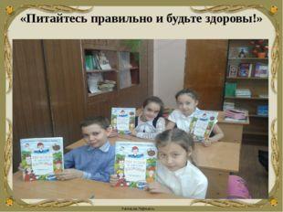 «Питайтесь правильно и будьте здоровы!» FokinaLida.75@mail.ru