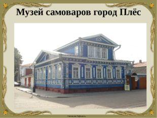 Музей самоваров город Плёс FokinaLida.75@mail.ru