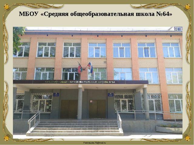МБОУ «Средняя общеобразовательная школа №64» FokinaLida.75@mail.ru